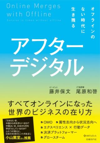 アフターデジタル – オフラインのない時代に生き残る / 出版書籍|ビービット(beBit)- エクスペリエンス・デザイン・パートナー