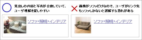 ユーザは、画像の与えるイメージに引きずられる
