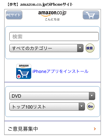 【参考】amazon.co.jpのiPhoneサイト