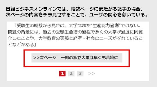 日経ビジネスオンラインの画面例